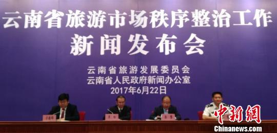 云南最严治旅措施实施两月查处涉旅案276起