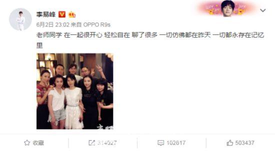 李易峰的女同学颜值高 许晴与同学蒋雯丽像差辈
