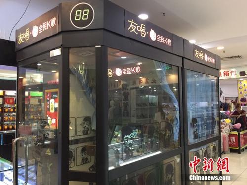 北京某商场内的迷你KTV。<a target='_blank'  data-cke-saved-href='http://www.chinanews.com/' href='http://www.chinanews.com/' _fcksavedurl='http://www.chinanews.com/' ></table><p  align=