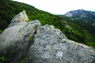 连云港花果山发现东汉时期摩崖石刻