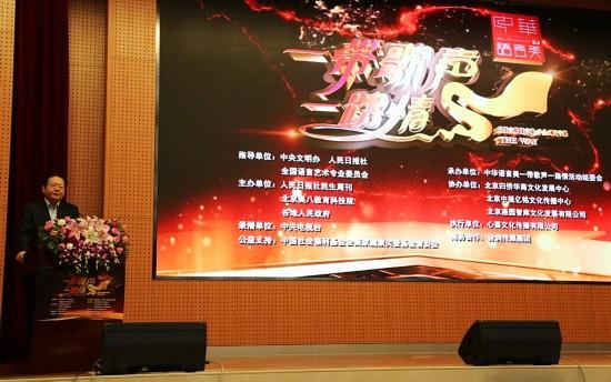 """中华语言美""""一带歌声一路情""""公益论坛在京启动"""