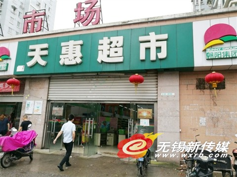 道路不通人气不足 无锡天惠平价超市被迫关门