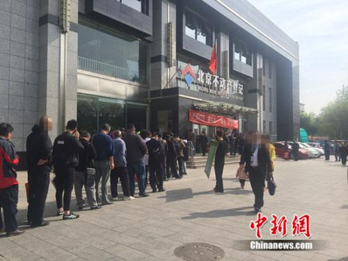 图为北京丰台区不动产登记事务中心。<a target='_blank'  data-cke-saved-href='http://www.chinanews.com/' href='http://www.chinanews.com/' _fcksavedurl='http://www.chinanews.com/' ></table><p  align=