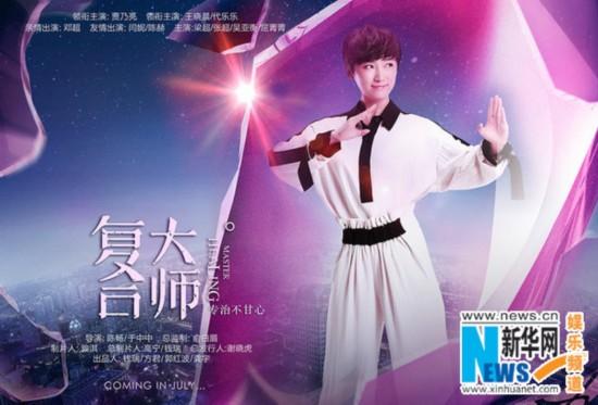 《复合大师》曝红白玫瑰版预告 王晓晨代乐乐上演姐妹花