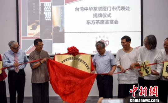 """台湾""""中华茶联""""厦门设代表处盼两岸同推茶文化"""