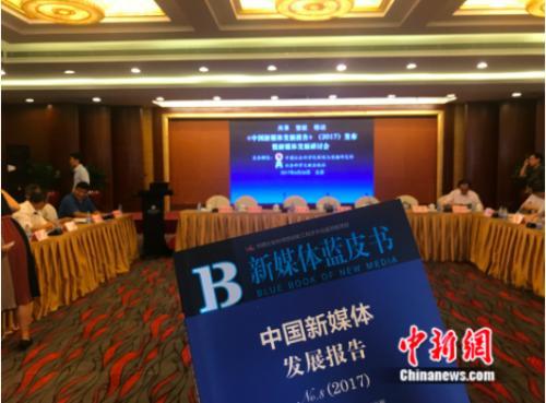 报告:中国网红群体愈发职业化 微博粉丝达3.85亿