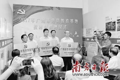 广州举行党员教育基地授牌暨揭牌仪式 新增10