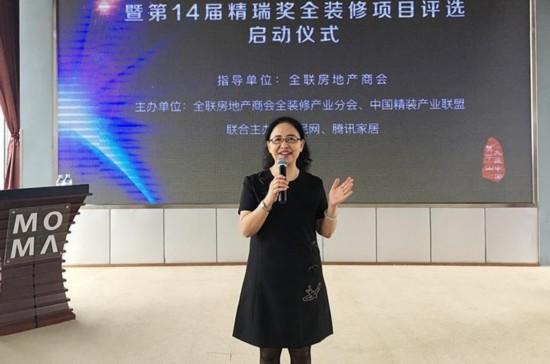 中国精装产业联盟秘书长 陈忠莉