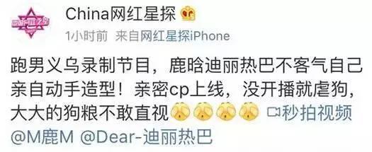 鹿晗迪丽热巴组CP为啥总被黑?鹿晗主动撩热巴?