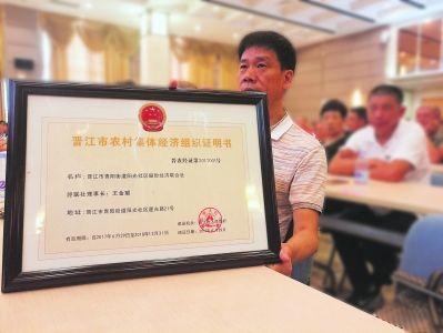 福建省诞生首张农村集体经济组织证明书