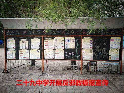 小学法律主题班会_齐齐哈尔市铁锋区反邪教教育进校园--人民网海南频道--人民网