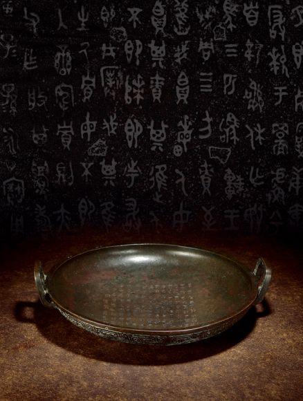 2017西泠春拍 西周宣王五年・青铜兮甲盘 高:11.7cm 直径:47cm