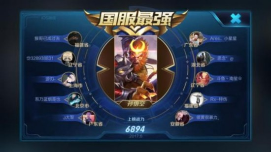 King glory S8 season The clothes first sun wukong tentacles live blue smoke out of the strategy