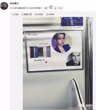 华为P9手机在日本地铁上的广告位-日本网友炸锅了 华为要在日本搞大图片