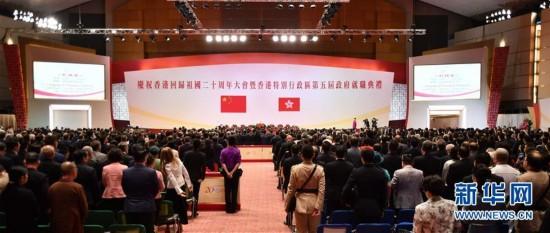 庆祝香港回归祖国二十周年大会暨香港特区第五届政府就职典礼举行