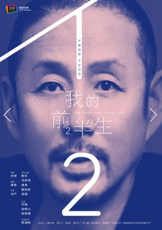 《我的前半生》今晚开播 靳东马伊�P遭遇人生变奏