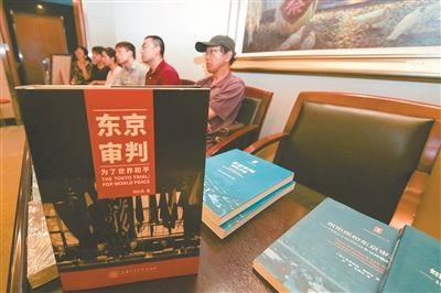 南京大屠杀纪念馆举办《东京审判》新书座谈会