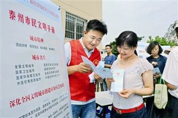 15万册《泰州市民文明手册》将免费为市民发放