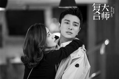 """新剧《复合大师》直指隐婚族 俞白眉:贾乃亮表演""""成熟了"""""""