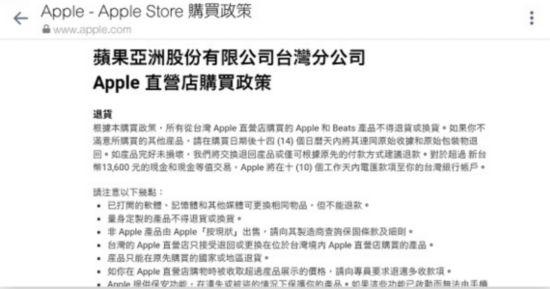 苹果台北店买产品不退不换 果粉心碎:差别待遇