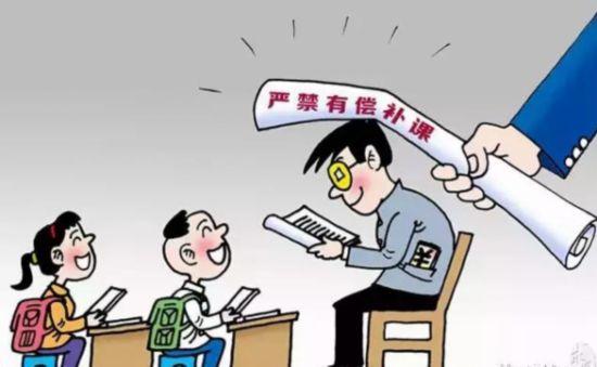 连云港将严查暑假有偿补课 成立专项治理小组