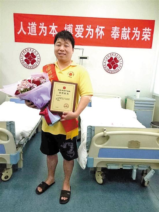 男子一个多月减肥15斤只为捐造血干细胞救人