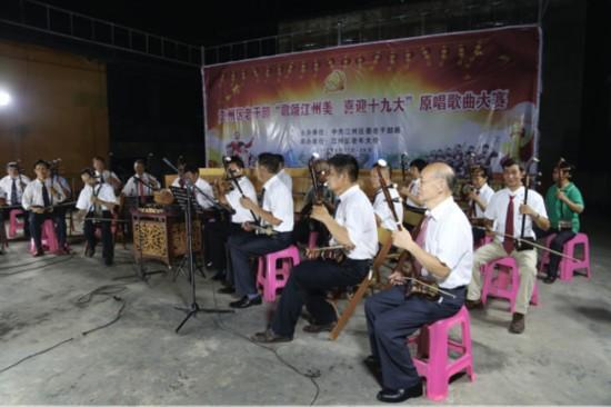 """江州区举办""""喜迎十九大""""老干部原创歌曲比赛"""