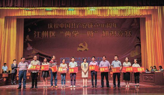 """江州区:""""两学一做"""" 知识竞赛为建党日献礼"""