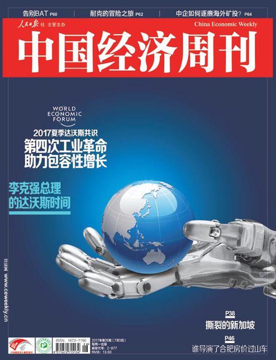 2017年第26期《中国经济周刊》封面