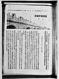 刊登在《世界知识》上的《卢沟桥抗战记》