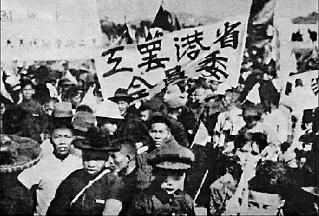 省港大罢工的游行队伍