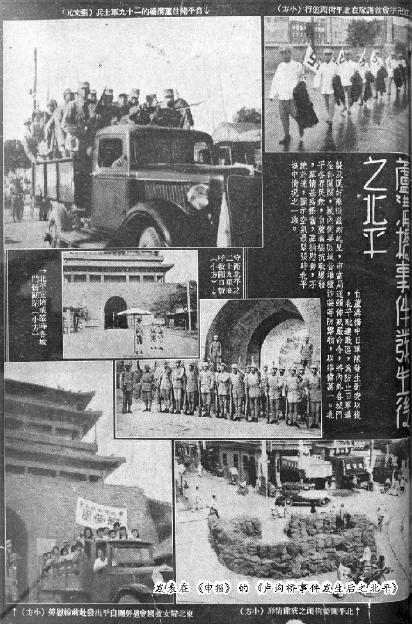 发表在《申报》的《卢沟桥事件发生后之北平》