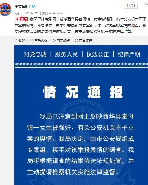 河南公安:成立专案组v公安男生被强奸警方不立女生3女生岁大图片