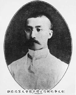 担任北京大学图书馆主任时的李大钊