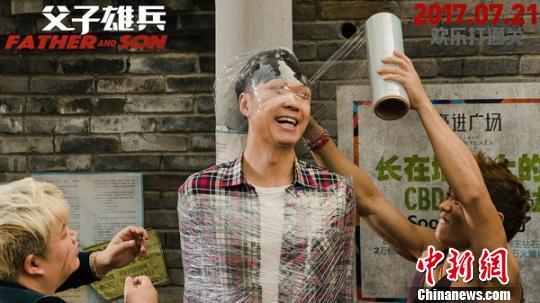 """范伟携大鹏组团闯""""暑期档""""《父子雄兵》笑中带泪"""
