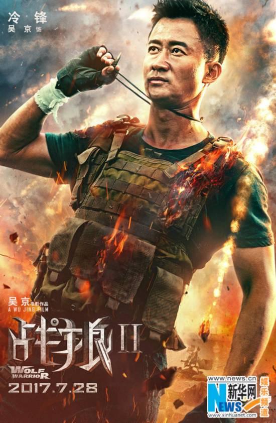 《战狼2》首曝全阵容海报 八大主演浴血开战