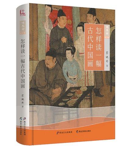 去古画里了解历史――怎样读一幅古代中国画