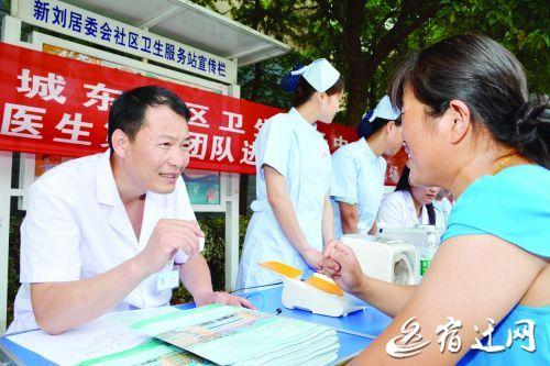 宿迁低收入患病困难人群可免费签约家庭医生