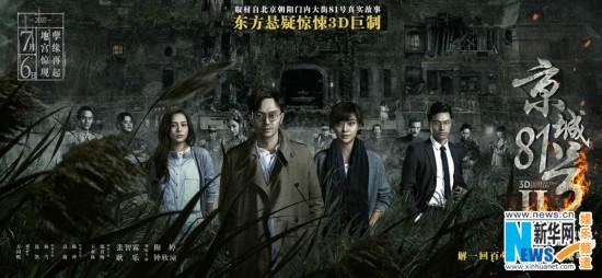《京城81号2》夹缝求生 国产惊悚片去掉偏见有多难