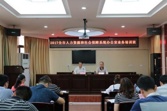 河池市人社局组织开展人社系统办公室业务培训班