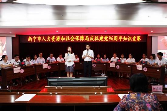 南宁市人社局开展庆祝建党96周年知识竞赛活动