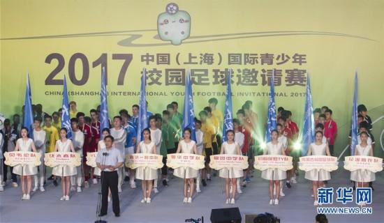 (体育)(2)足球――2017中国(上海)国际青少年校园足球邀请赛揭幕