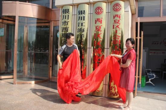 宁夏首家区域化职工之家在西夏区揭牌