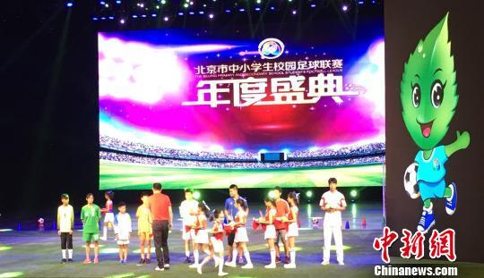 北京中小学生校园足球联赛落幕676场次比赛规模历年最大