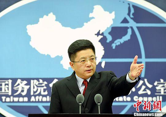 资料图片,国台办发言人马晓光。 <a target='_blank'  data-cke-saved-href='http://www.chinanews.com/' href='http://www.chinanews.com/'><p  align=