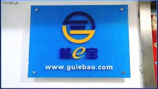 """谨慎!南宁又一投资平台""""桂e宝""""老板疑卷款跑路"""
