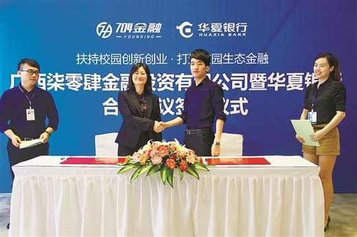 华夏银行南宁分行:立足中小 提升小微金融服务能力
