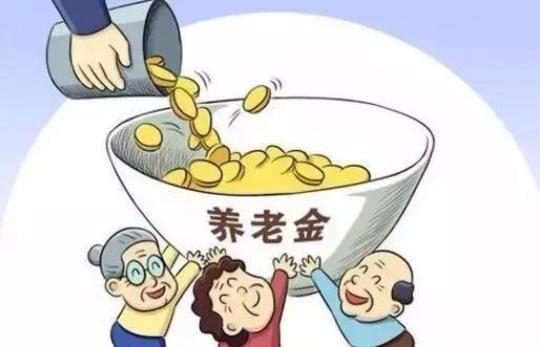 浙江调整退休人员基本养老金惠及668万退休人员