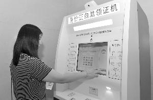 南京启用居民身份证自助领证机 半分钟可搞定