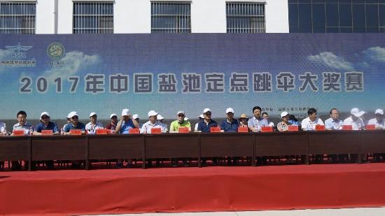 2017年中国盐池定点跳伞大奖赛在盐池县隆重开幕